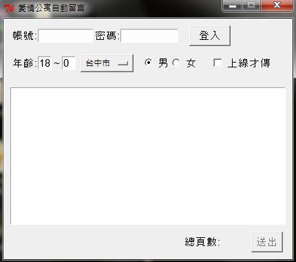 lovehome自動留言程式畫面